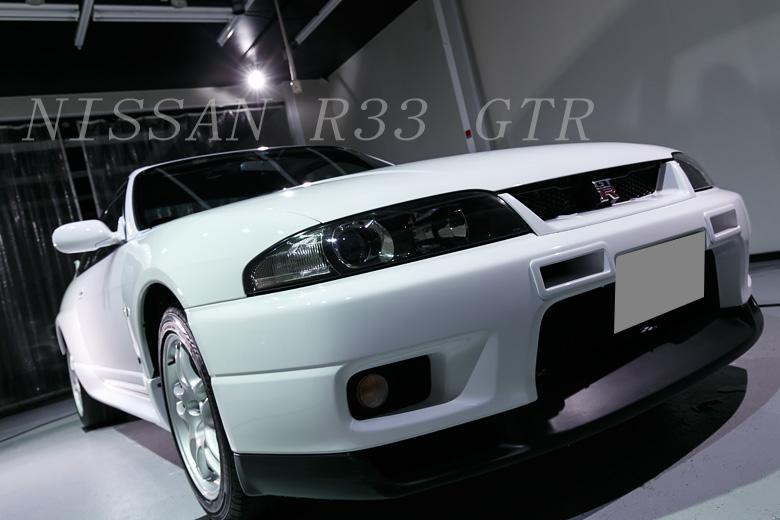 ニッサン R33 GTR ガラスコーティング シーズ広島